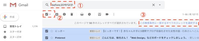 gmail 古いメール一括削除