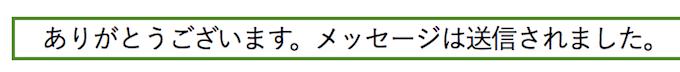 wcf7 送信成功メッセージ