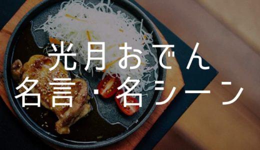 【ワンピース】光月おでんの名言・名シーン11選「煮えてなんぼのおでんに候!!!!」
