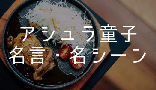 【ワンピース】 アシュラ童子(酒天丸)の名言・名シーン2選 「侍ナメんなよ!!!」