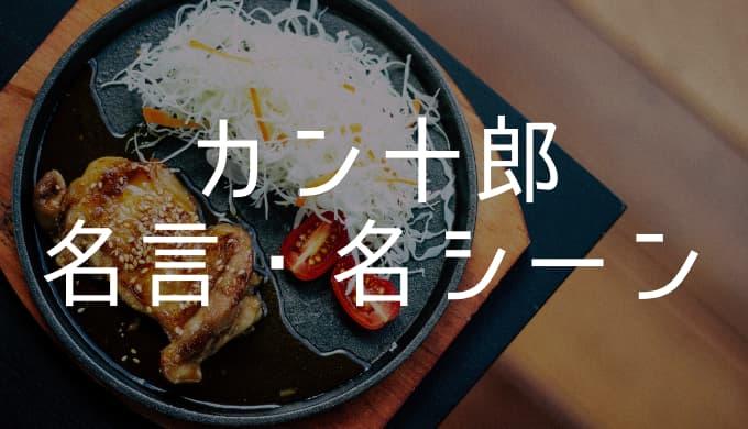 【ワンピース】 カン十郎の名言・名シーン3選 「はっきりさせようぞ!!! おれがそうだって事を!!!」