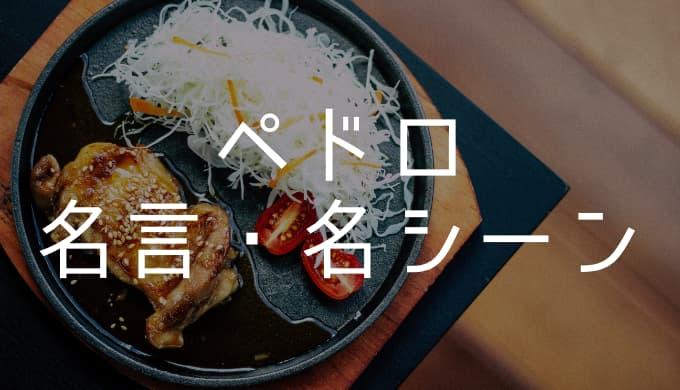 【ワンピース】 ペドロの名言・名シーン4選 「ゆガラ達は前へ進め!!」