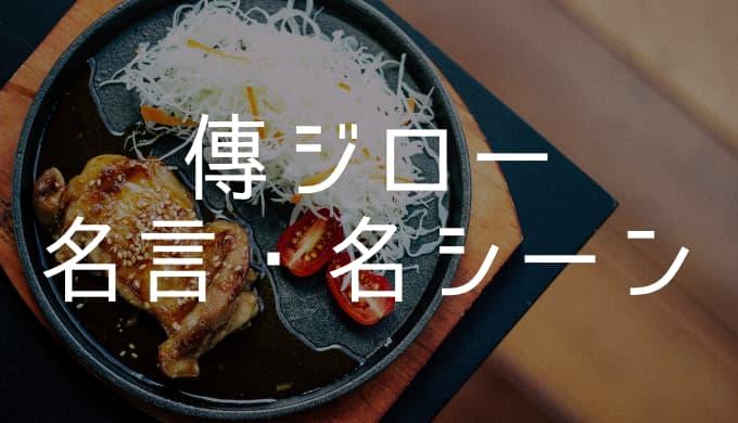【ワンピース】 傳ジロー(狂死郎親分)の名言・名シーン4選 「鬼ヶ島討ち入りの作戦は!!! 何一つ狂っていない!!!」