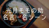 【ワンピース】 光月モモの助の名言・名シーン3選 「ルフィ...カイドウを倒しだい!!!」