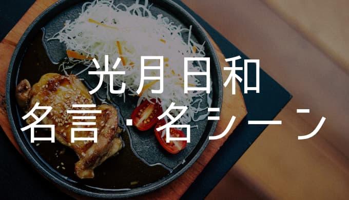 【ワンピース】 光月日和(花魁小紫)の名言・名シーン3選 「わちきは武士の娘!! 無様に生きはしない!!!」