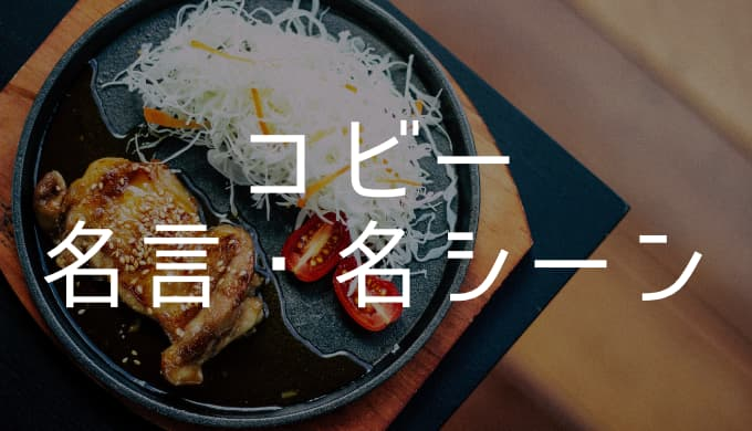【ワンピース】 海軍本部大佐コビーの名言・名シーン6選 「命がも゛ったいだいっ!!!!」