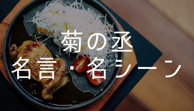 【ワンピース】 菊の丞の名言・名シーン3選 「逢いたくて逢いたくてわなないておりました♡♡」