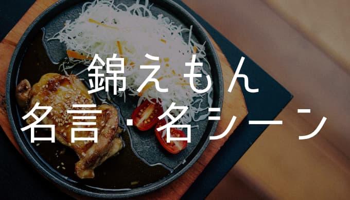 【ワンピース】 錦えもんの名言・名シーン4選 「拙者に斬れぬ炎はない!!!」