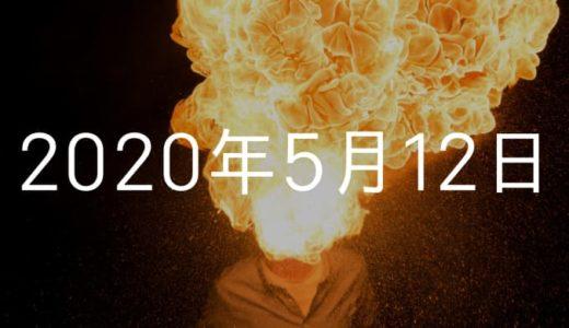 【2020年5月12日の日記】悔しいィーーー!!おれは弱い