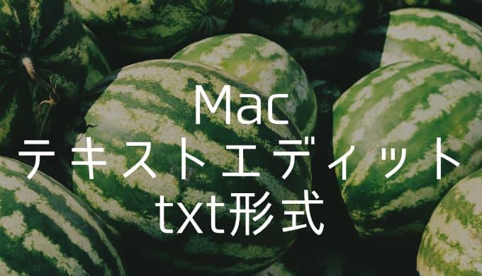 【Mac】テキストエディットでファイルをtxt形式で作成する方法