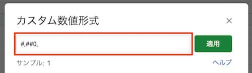 スプレッドシート 千円単位で表示