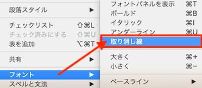 macメモ帳で取り消し線を引く設定画面