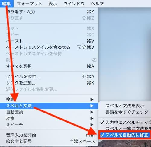 macメモ帳で英字先頭の自動変換を停止