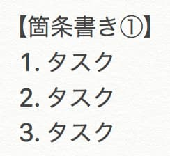 macメモ帳 箇条書きリスト
