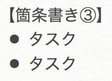 macメモ帳 黒丸で箇条書きリスト