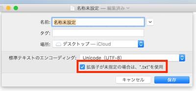 mac テキストエディット txt形式
