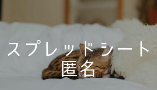 【スプレッドシート】知ってる?匿名動物アイコンの表示条件とその種類