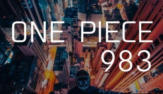 ワンピース ネタバレ感想 最新話983話「雷鳴」【ルフィvsうるティvsヤマト!?】