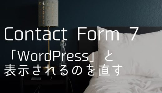 【Contact Form 7】送信元に「WordPress」と表示されるのを1秒で直す方法