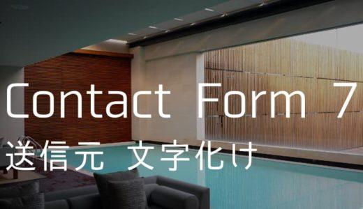 【Contact Form 7】送信元の文字化けを5秒で直す方法