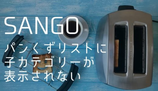 【SANGO】パンくずリストに子カテゴリーが表示されないのを30秒で直す方法