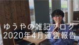【雑記ブログ運営報告】6ヶ月目の記事数・アクセス数・収益を公開!(2020年4月分)