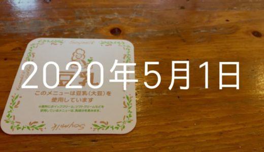 『ママチャリでGOGO!』キャッチーで程よいエロさのMVとの出会い【5月1日の日記】