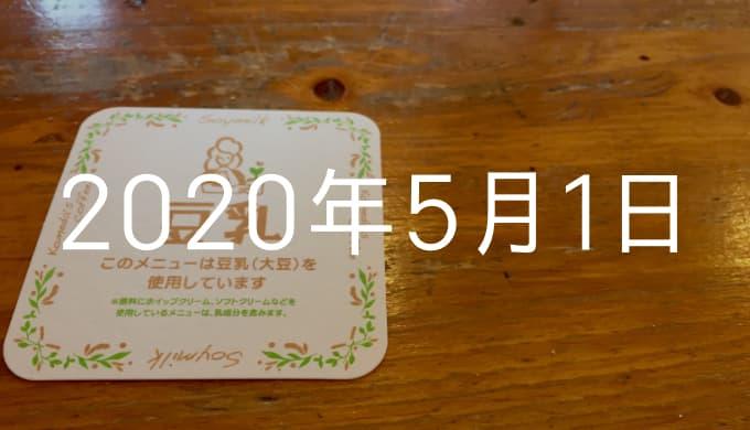 【5月1日の日記】『ママチャリでGOGO!』キャッチーで程よいエロさのMVとの出会い