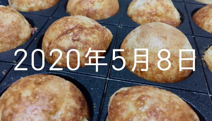【5月8日の日記】たこ焼きを4時間ちまちま食べ続けました。お好み焼きの粉でも全然いける!