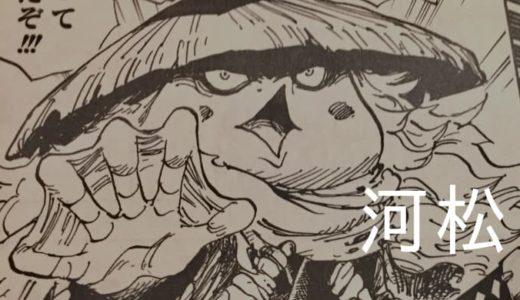 """【ワンピース】 河童の河松の名言・名シーン2選 「いかなる苦業も主君の無念を思えば""""そよ風""""!!」"""