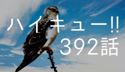 ハイキュー ネタバレ感想 最新392話【全てのボールを打ち切るべし!木兎流エースの心得とは?】