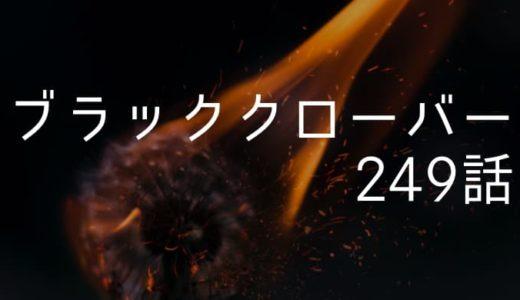 """ブラッククローバー ネタバレ感想 最新249話【真炎魔法""""紅蓮噴火""""でレオポルド、シーヴワルに勝利!】"""