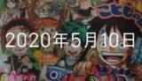 【5月10日の日記】累計記事公開数300を突破したでありんす!!