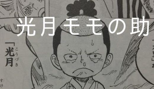 【ワンピース】 光月モモの助の名言・名シーン3選 「ルフィ…カイドウを倒しだい!!!」