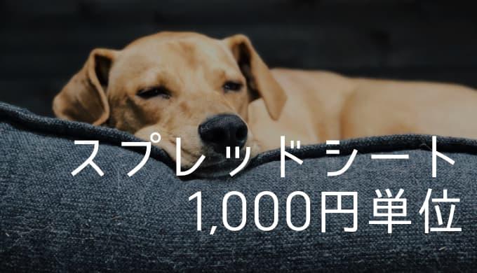 【スプレッドシート】数字を1000円単位で表示させるテクニックとは?