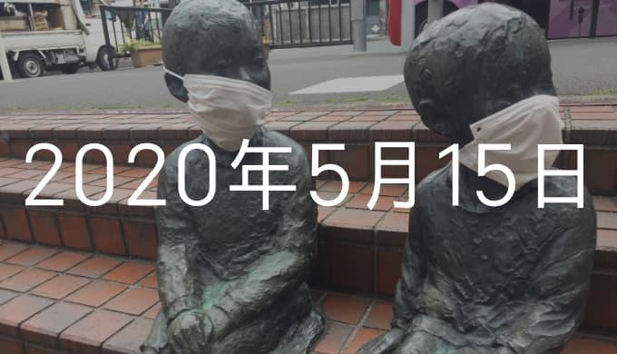 【5月15日の日記】銅像にまでコロナ対策を行っているつつじヶ丘駅周辺を歩き回ってみた