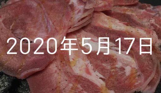 【2020年5月17日の日記】焼肉キング、リベンジ成功!