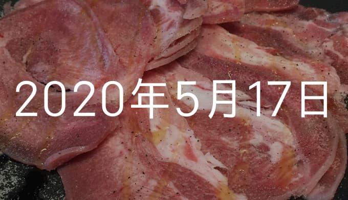 【5月17日の日記】焼肉キング、リベンジ成功!