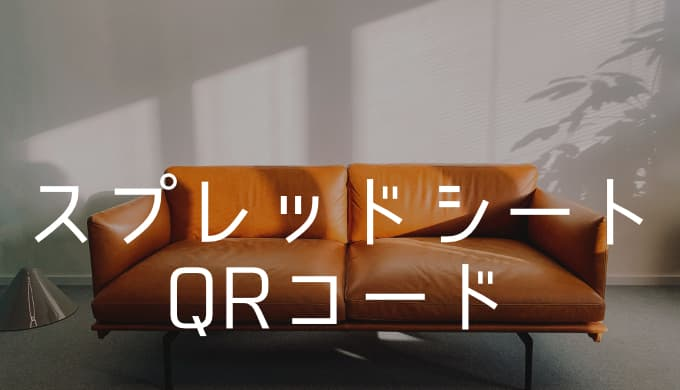 【スプレッドシート】QRコードを表示させる方法〜IMAGE関数とGoogle Chartsの使い方〜