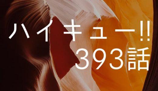 ハイキュー ネタバレ感想 最新393話【空中戦の王者は一人で、充分だ!星海光来が魅せる魅せる!】