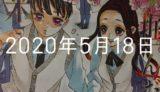 【5月18日の日記】あいうえお順の対義語はおえういあ順!?