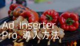 【WordPress】Ad Inserter Proの導入方法を徹底解説!