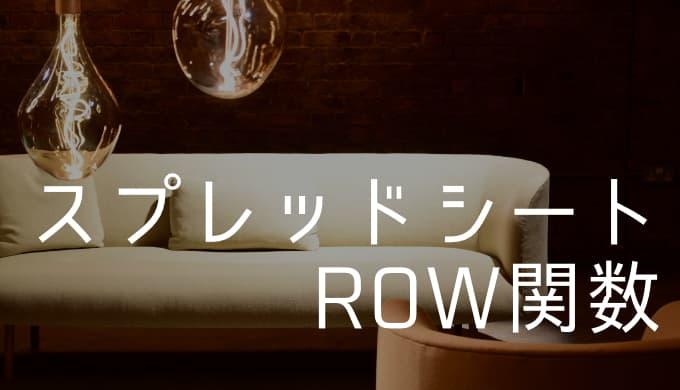 【スプレッドシート】ROW関数を使って行番号を連番挿入する方法