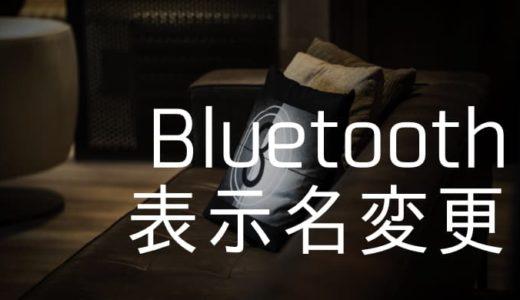 【Bluetooth】表示される名前を変更する方法〜設定アプリから秒で完了〜