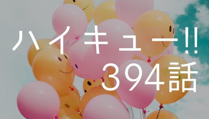 395 ハイ キュー ネタバレ