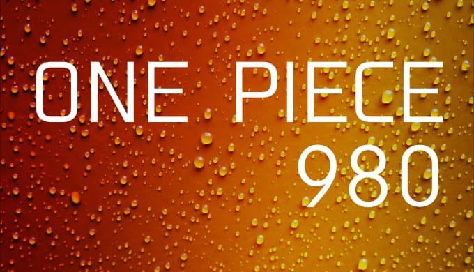 ワンピース ネタバレ感想 最新話980話「戦う音楽」【2年後のアプーの強さが半端ない!ルフィのピンチをキッドが救う?】