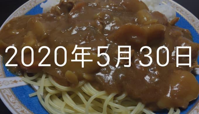【5月30日の日記】『東京改造計画』を読んでワクワクが止まらない、これだから読書はやめられない!