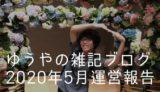 【雑記ブログ運営報告】7ヶ月目の記事数・アクセス数・収益を公開!(2020年5月分)