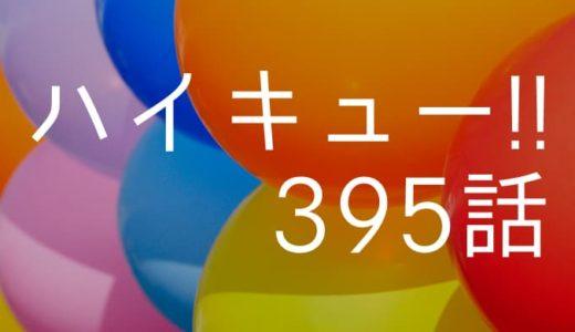ハイキュー ネタバレ感想 最新395話【牛島、新たなフォームを会得し、最強を更新!】