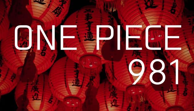 ワンピース ネタバレ感想 最新話981話「参戦」【不死鳥マルコ、ネコマムシ、イゾウ参戦!】
